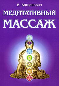 Медитативный массаж. В. Богданович