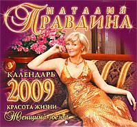 Календарь 2009 (на скрепке). Красота жизни. Женщина-звезда