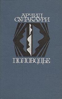 Книга половодье повести и рассказы арчил сулакаури - купить на