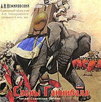 Слоны Ганнибала (аудиокнига MP3)