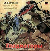 Гладиаторы (аудиокнига MP3)