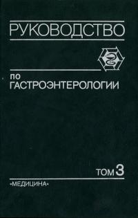 Руководство по гастроэнтерологии. В трех томах. Том 3