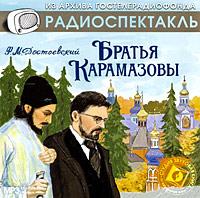 Братья Карамазовы (аудиокнига MP3)