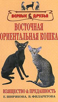 Восточная ориентальная кошка ( 978-5-9934-0029-7 )