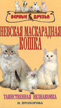 Невская маскарадная кошка ( 978-5-9934-0028-0 )