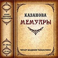 Казанова. Мемуары (аудиокнига МР3)