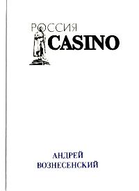 """Casino """"������"""""""