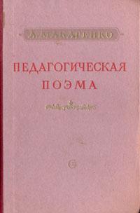 А. С. Макаренко Педагогическая поэма