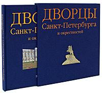 Дворцы Санкт-Петербурга и окрестностей (подарочное издание). Элизабет Хереш