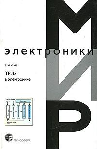 ТРИЗ в электронике ( 5-94836-091-1 )