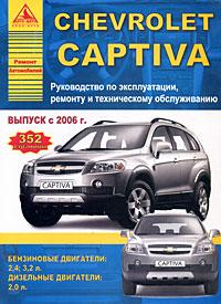 Chevrolet Captiva. Руководство по эксплуатации, ремонту и техническому обслуживанию