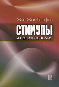 Стимулы и политэкономия ( 978-5-7598-0607-3, 0-19-829424-7 )