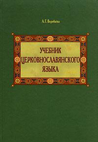 Учебник церковнославянского языка. А. Г. Воробьева