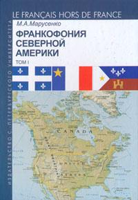 Франкофония Северной Америки. Том 1