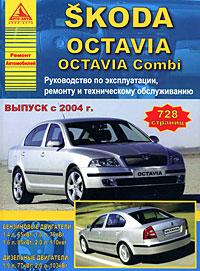 Scoda Octavia. ����������� �� ������������, ������� � ������������ ������������