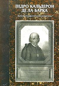 Педро Кальдерон де ла Барка. Библиографический указатель. Выпуск 2