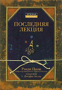 Книга Последняя лекция
