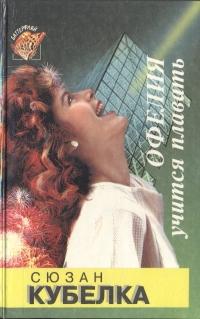 Книга Офелия учится плавать