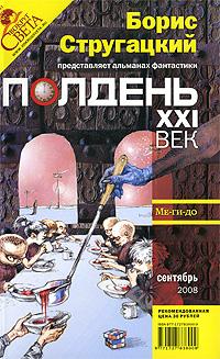Полдень, XXI век. Журнал Бориса Стругацкого, сентябрь, 2008