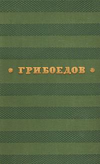 А. С. Грибоедов А. С. Грибоедов. Сочинения
