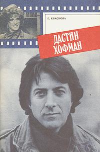 Дастин Хофман