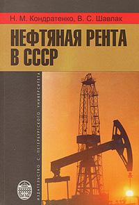 Нефтяная рента в СССР