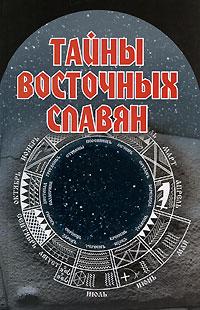 Тайны восточных славян. С. У. Курбанов