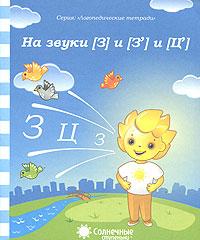 На звуки [З] и [З\'] и [Ц\'] ( 978-5-88186-692-1 )