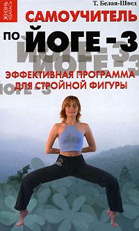 Самоучитель по йоге-3. Эффективная программа для стройной фигуры