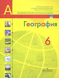Обложка книги 6 класс. Учебник по географии. Природа и люди