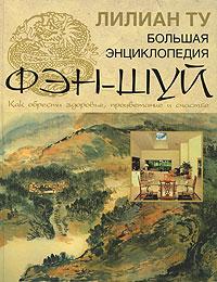 Большая иллюстрированная энциклопедия фэн-шуй. Лилиан Ту