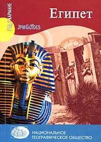Египет ( 978-5-9533-2899-9 )