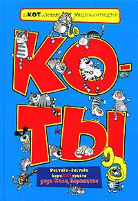 Книга Коты. Шкотливая энциклопедия