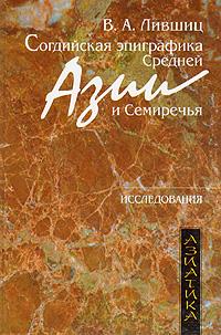 Согдийская эпиграфика Средней Азии и Семиречья. В. А. Лившиц