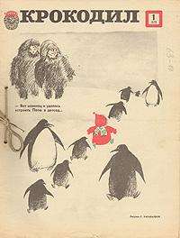 """Годовая подшивка журнала """"Крокодил"""" за 1978 год (комплект из 35 журналов)"""