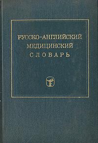 Русско-английский медицинский словарь