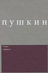 А. С. Пушкин. Сочинения. Выпуск 2. Борис Годунов