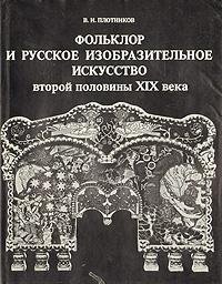 Фольклор и русское изобразительное искусство второй половины XIX века