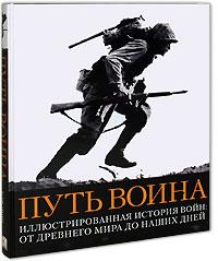 Путь воина. Иллюстрированная история войн. От Древнего мира до наших дней. Р. Дж. Грант