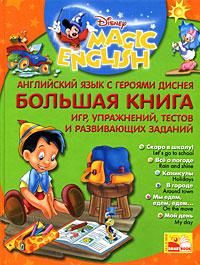 Английский язык с героями Диснея. Большая книга игр, упражнений, тестов и развивающих заданий
