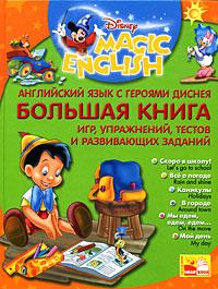Английский язык с героями Диснея. Большая книга игр, упражнений, тестов и развивающих заданий (+ CD-ROM)12296407Эта занимательная книга предназначена для детей 6-10 лет, которые начинают изучать английский язык. Учебный материал насыщен играми, тестами, упражнениями, развивающими заданиями. Тематические уроки построены таким образом, что ребенок с удовольствием принимает активное участие в обучении. Вместе с героями Диснея в книге он пишет, рисует, решает головоломки, запоминает полезные слова и выражения, изучает произношение, считает, сравнивает и читает веселые стихотворения.