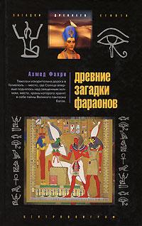 Древние загадки фараонов ( 978-5-9524-3952-8 )