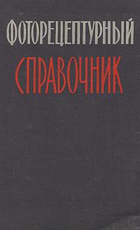 Фоторецептурный справочник для фотолюбителей