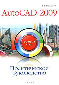 Как выглядит AutoCAD 2009. Практическое руководство