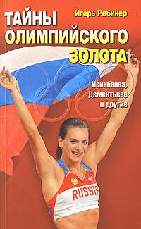 Тайны олимпийского золота. Исинбаева, Дементьева и другие. Игорь Рабинер
