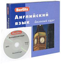 Berlitz. Английский язык. Базовый курс (+ 3 аудиокассеты, 1 CD)