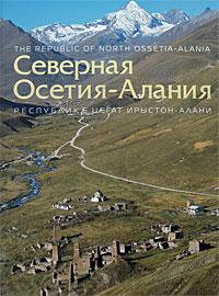 Северная Осетия-Алания / The Republic of North Ossetia-Alania / Республике цегат Ирыстон-Алани