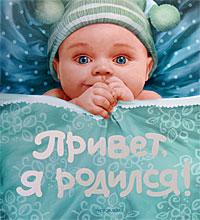 Привет, я родился! ( 978-5-353-03745-3 )