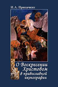 О Воскресении Христовом в православной иконографии ( 5-88060-152-8 )