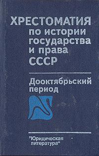 Хрестоматия по истории государства и права СССР. Дооктябрьский период